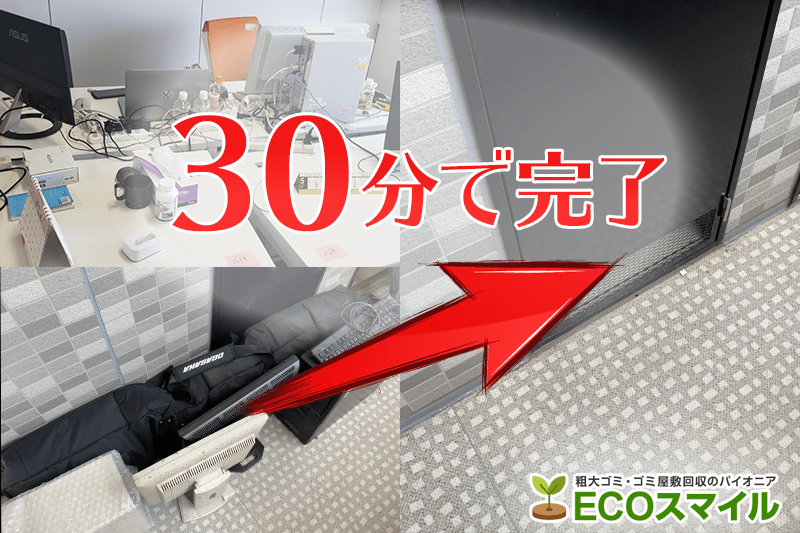 格安おススメ業者のトラック積み放題での不用品回収|神奈川県横浜市保土ヶ谷区の現場レポート