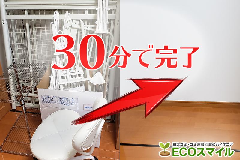 格安おススメ業者のトラック積み放題での不用品回収|埼玉県入間市の現場レポート