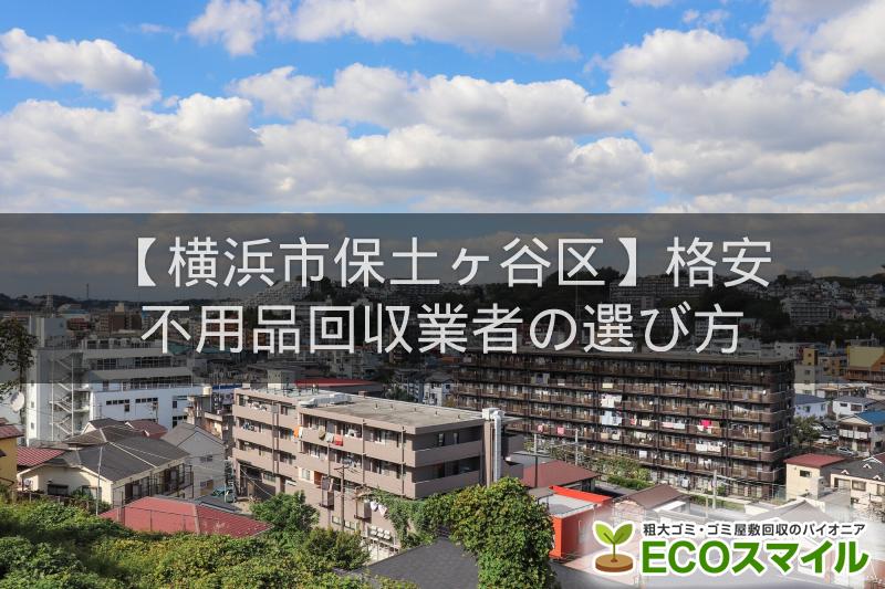 横浜市保土ヶ谷区のおすすめの格安不用品回収業者5選!高評価人気ランキング