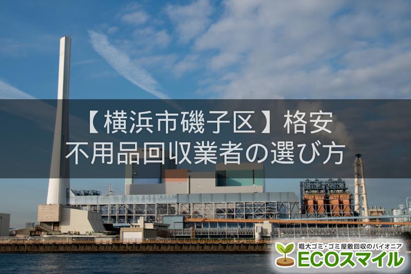 横浜市磯子区のおすすめの格安不用品回収業者5選!高評価人気ランキング