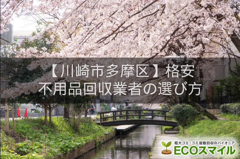 川崎市多摩区のおすすめの格安不用品回収業者5選!高評価人気ランキング