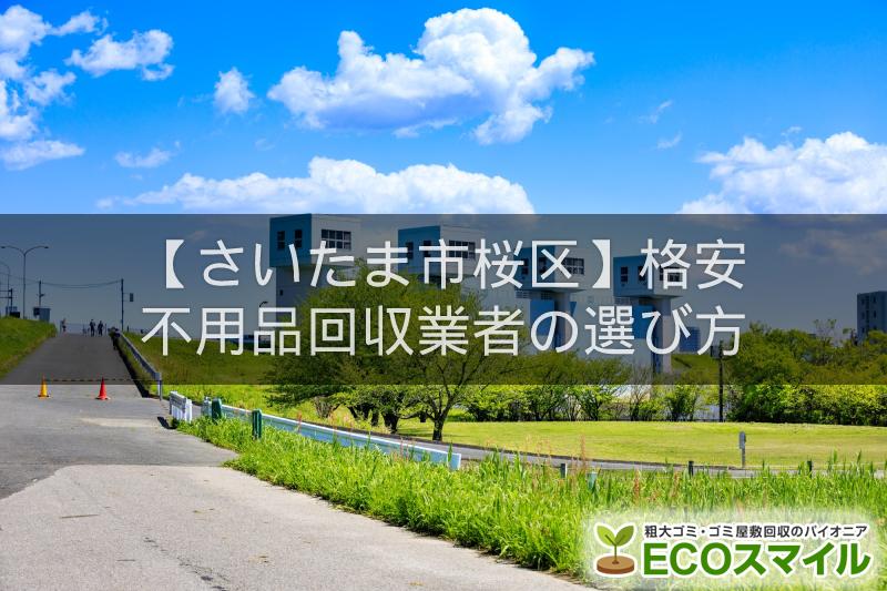 さいたま市桜区のおすすめの格安不用品回収業者5選!高評価人気ランキング
