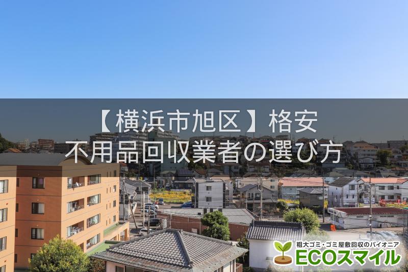 横浜市旭区のおすすめの格安不用品回収業者5選!高評価人気ランキング