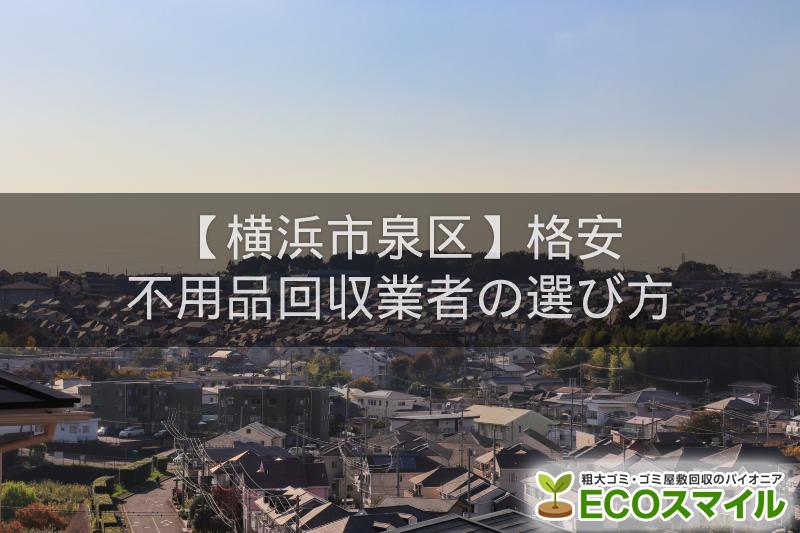 横浜市泉区のおすすめの格安不用品回収業者5選!高評価人気ランキング