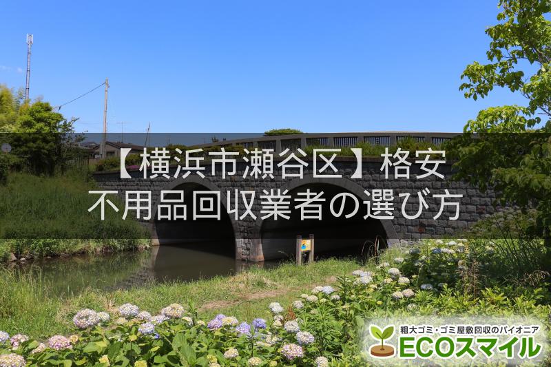 横浜市瀬谷区のおすすめの格安不用品回収業者5選!高評価人気ランキング