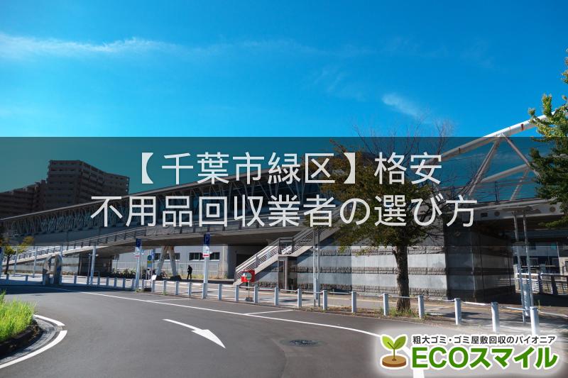 千葉市緑区のおすすめの格安不用品回収業者5選!高評価人気ランキング