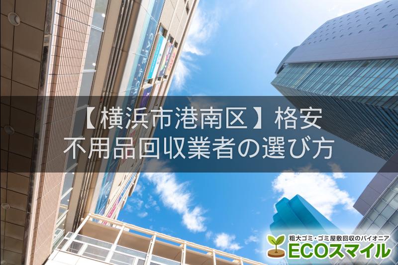 横浜市港南区のおすすめの格安不用品回収業者5選!高評価人気ランキング