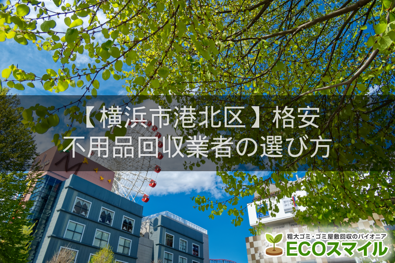 横浜市港北区のおすすめの格安不用品回収業者5選!高評価人気ランキング