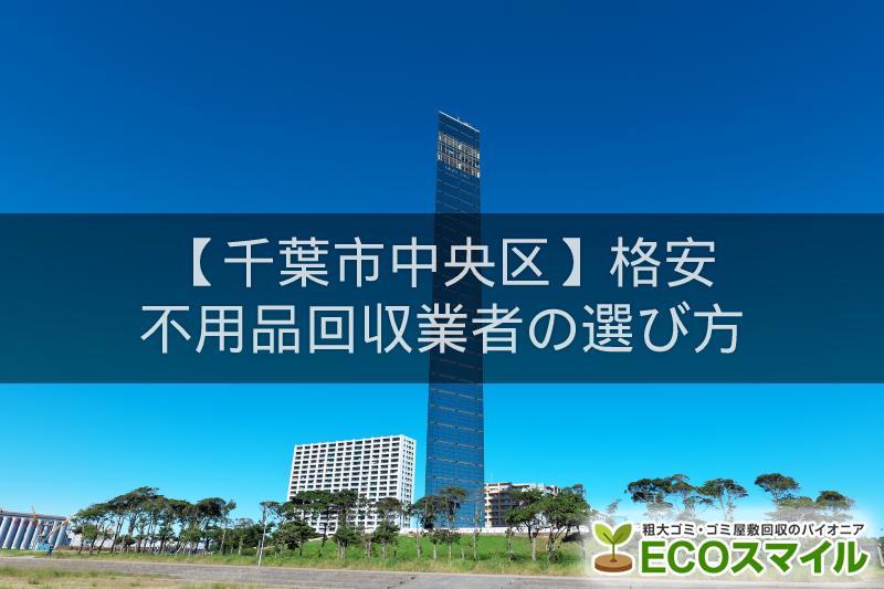 千葉市中央区のおすすめの格安不用品回収業者5選!高評価人気ランキング