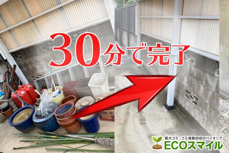 格安おススメ業者のトラック積み放題での不用品回収|埼玉県さいたま市浦和区の現場レポート