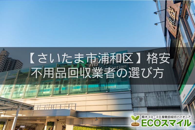 さいたま市浦和区のおすすめの格安不用品回収業者5選!高評価人気ランキング