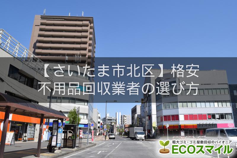 さいたま市北区の格安おすすめ不用品回収業者5選|高評価人気ランキング