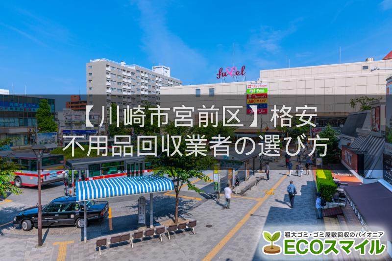 川崎市宮前区のおすすめの格安不用品回収業者5選!高評価人気ランキング