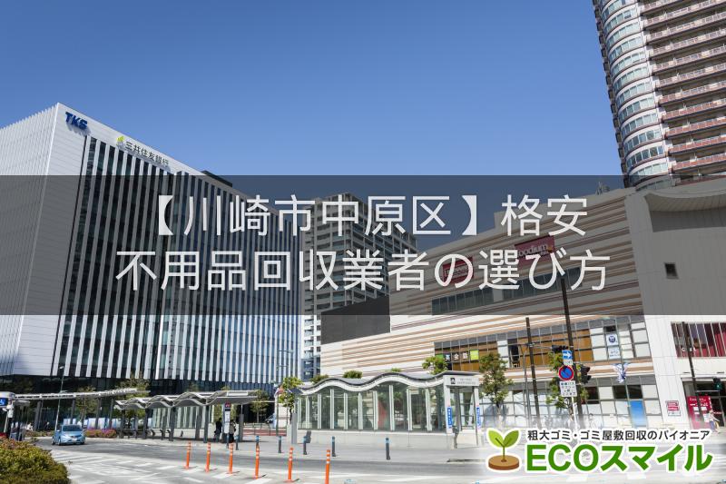 川崎市中原区のおすすめの格安不用品回収業者5選!高評価人気ランキング