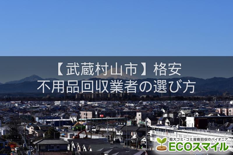 武蔵村山市のおすすめの格安不用品回収業者5選!高評価人気ランキング