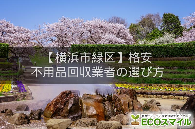横浜市緑区のおすすめの格安不用品回収業者5選!高評価人気ランキング