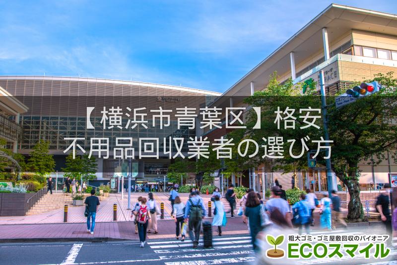 横浜市青葉区のおすすめの格安不用品回収業者5選!高評価人気ランキング