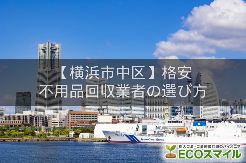 横浜市中区のおすすめの格安不用品回収業者5選!高評価人気ランキング