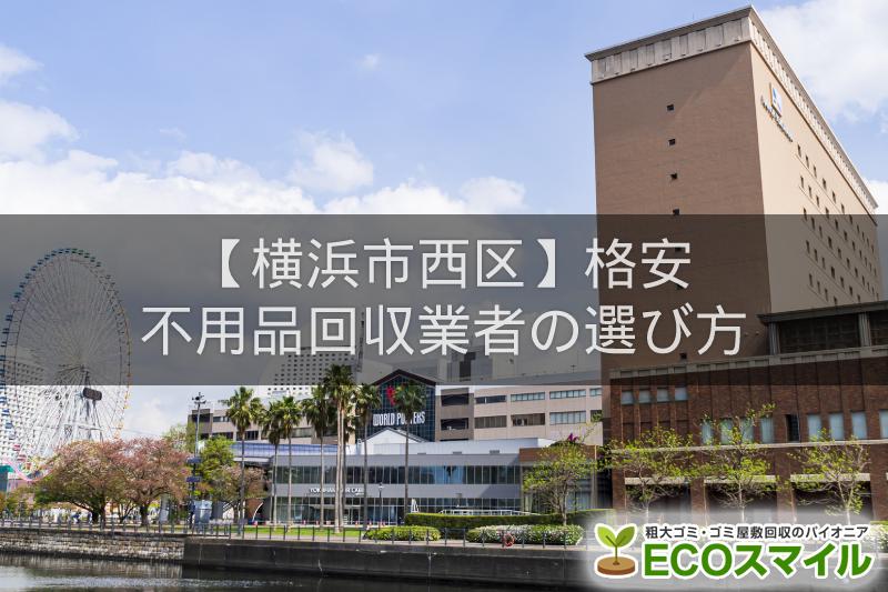 横浜市西区のおすすめの格安不用品回収業者5選!高評価人気ランキング