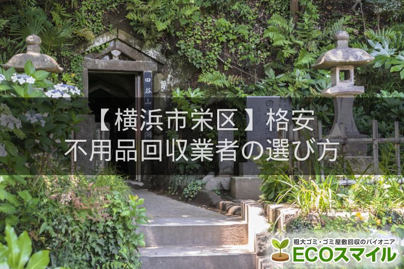 横浜市栄区のおすすめの格安不用品回収業者5選!高評価人気ランキング