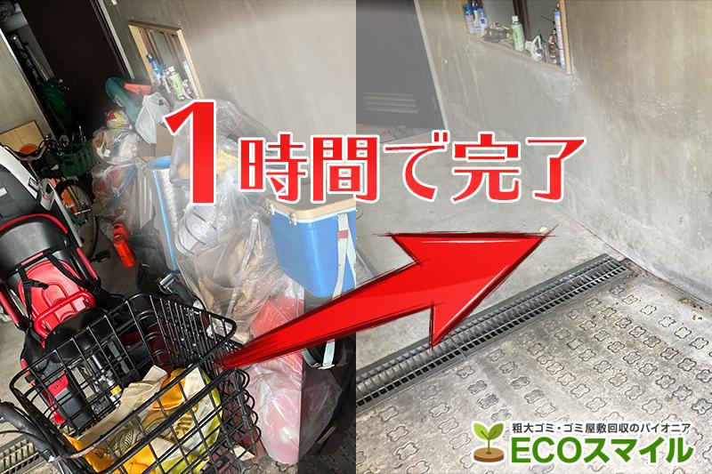 格安おススメ業者のトラック積み放題での不用品回収|東京都千代田区の現場レポート