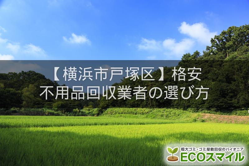 横浜市戸塚区のおすすめの格安不用品回収業者5選!高評価人気ランキング