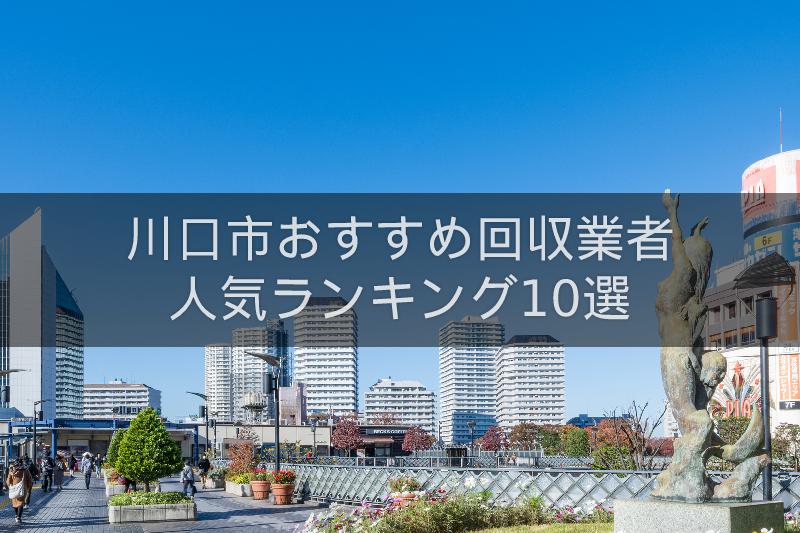 川口市のおすすめの不用品回収業者人気ランキング10選【引越しや大掃除のあとに!】