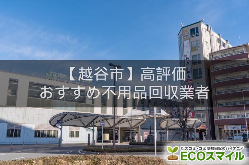 越谷市のおすすめの格安不用品回収業者5選!高評価人気ランキング