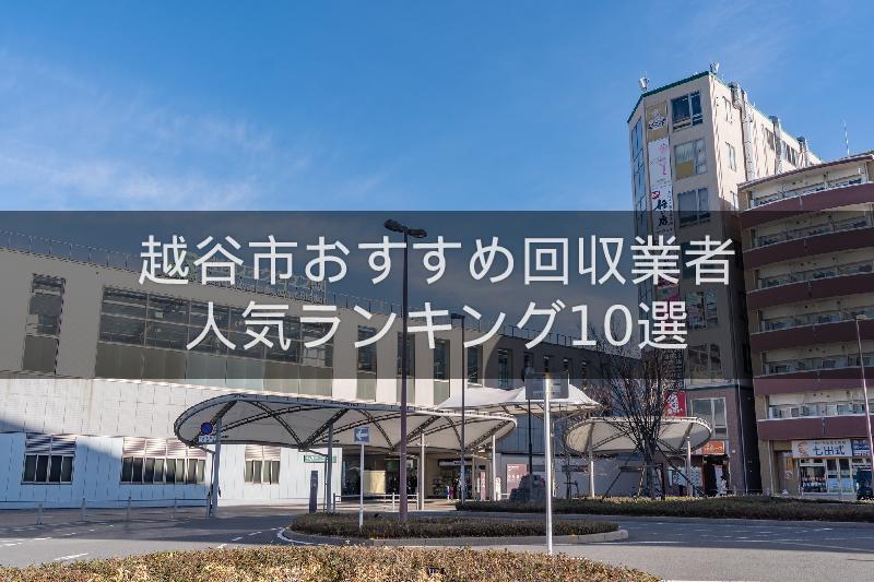 越谷市のおすすめの不用品回収業者人気ランキング10選【引越しや大掃除のあとに!】