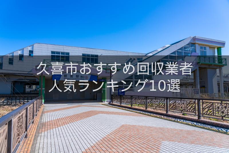 久喜市のおすすめの不用品回収業者人気ランキング10選【引越しや大掃除のあとに!】