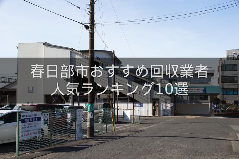 春日部市のおすすめの不用品回収業者人気ランキング10選【引越しや大掃除のあとに!】