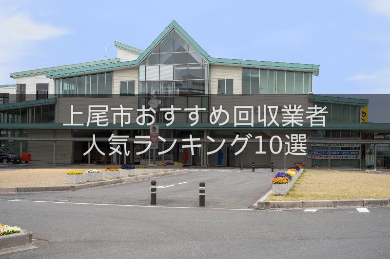 上尾市のおすすめの不用品回収業者人気ランキング10選【引越しや大掃除のあとに!】