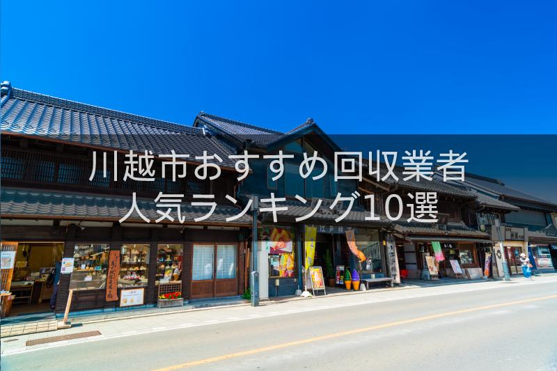 川越市のおすすめ不用品回収業者ランキング10選【引越しや大掃除のあとに!】