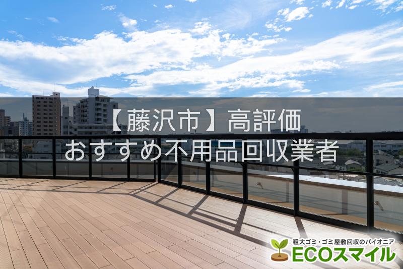 藤沢市のおすすめの格安不用品回収業者5選!高評価人気ランキング
