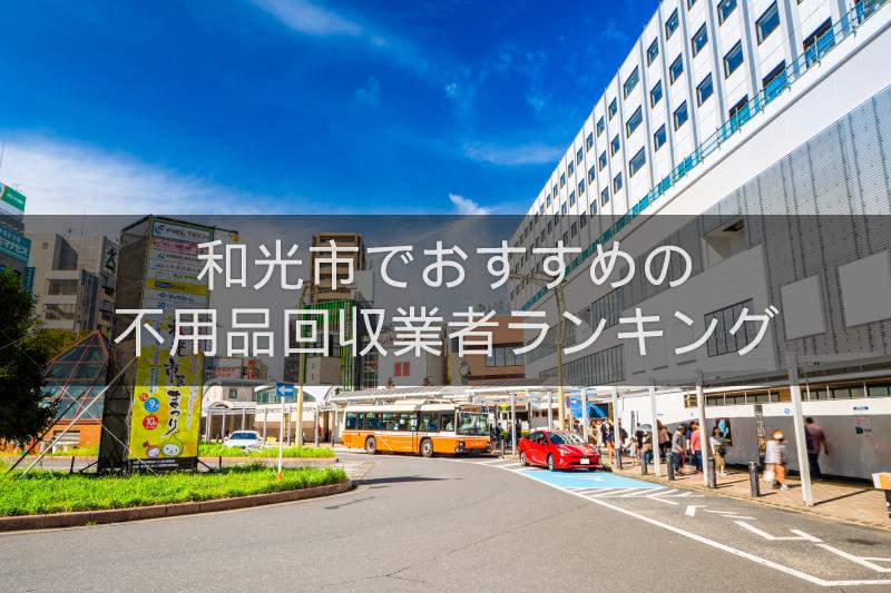 和光市のおすすめの不用品回収業者人気ランキング10選【引越しや大掃除のあとに!】