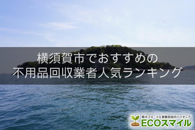 横須賀市不用品回収