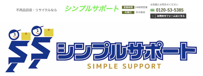 シンプルサポート