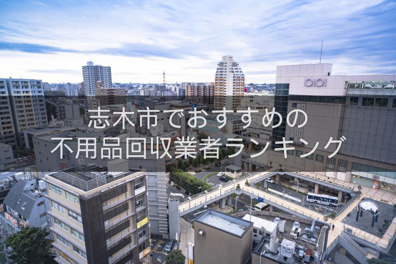 志木市のおすすめの不用品回収業者人気ランキング10選【引越しや大掃除のあとに!】