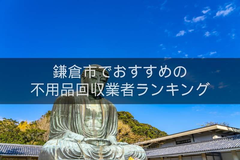 鎌倉市アイキャッチ
