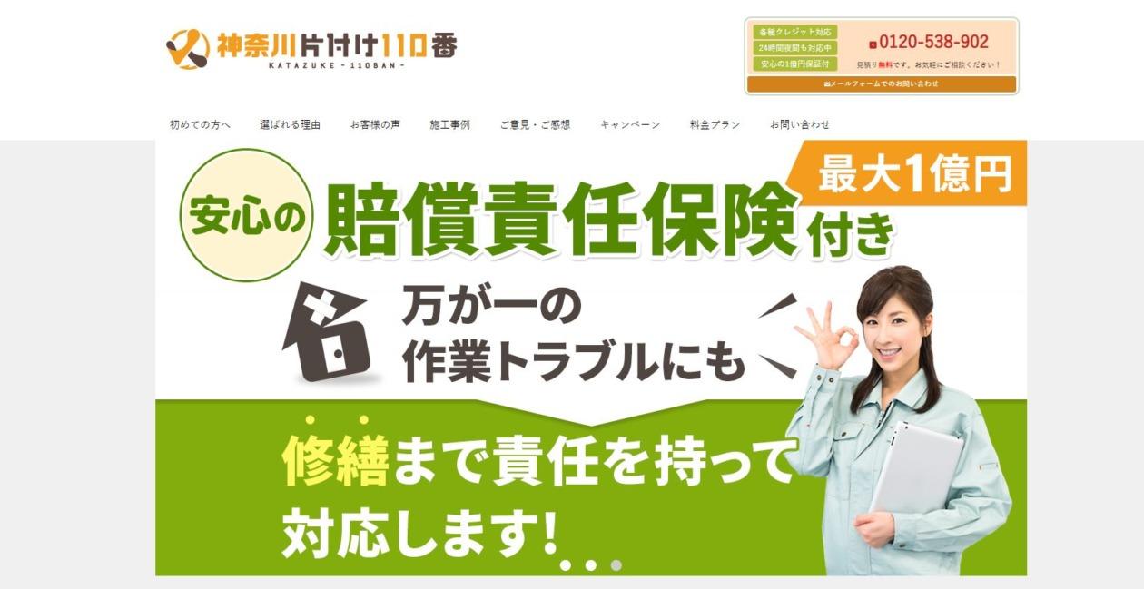 神奈川片付け110番