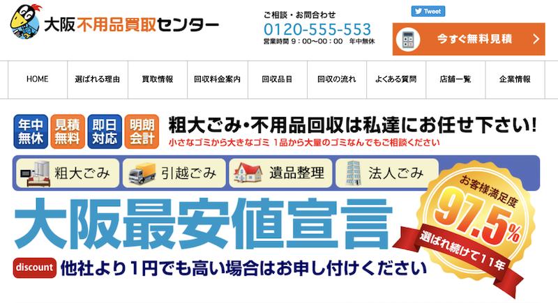 大阪不用品買取センター