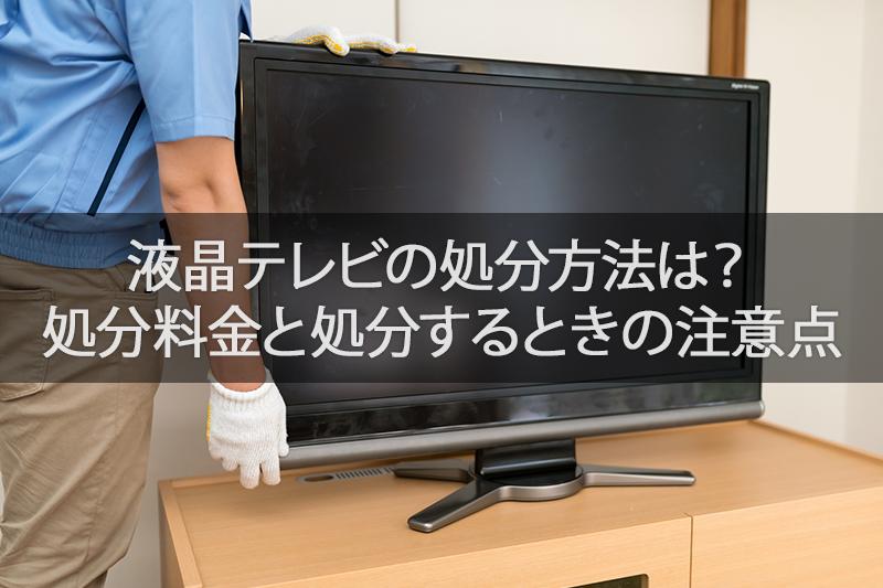 テレビ処分