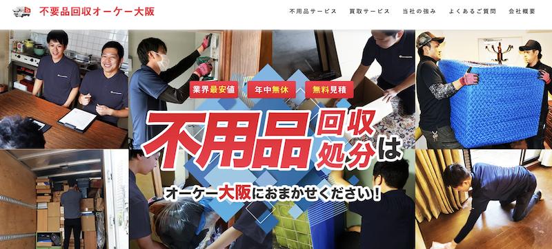 不用品回収オーケー大阪