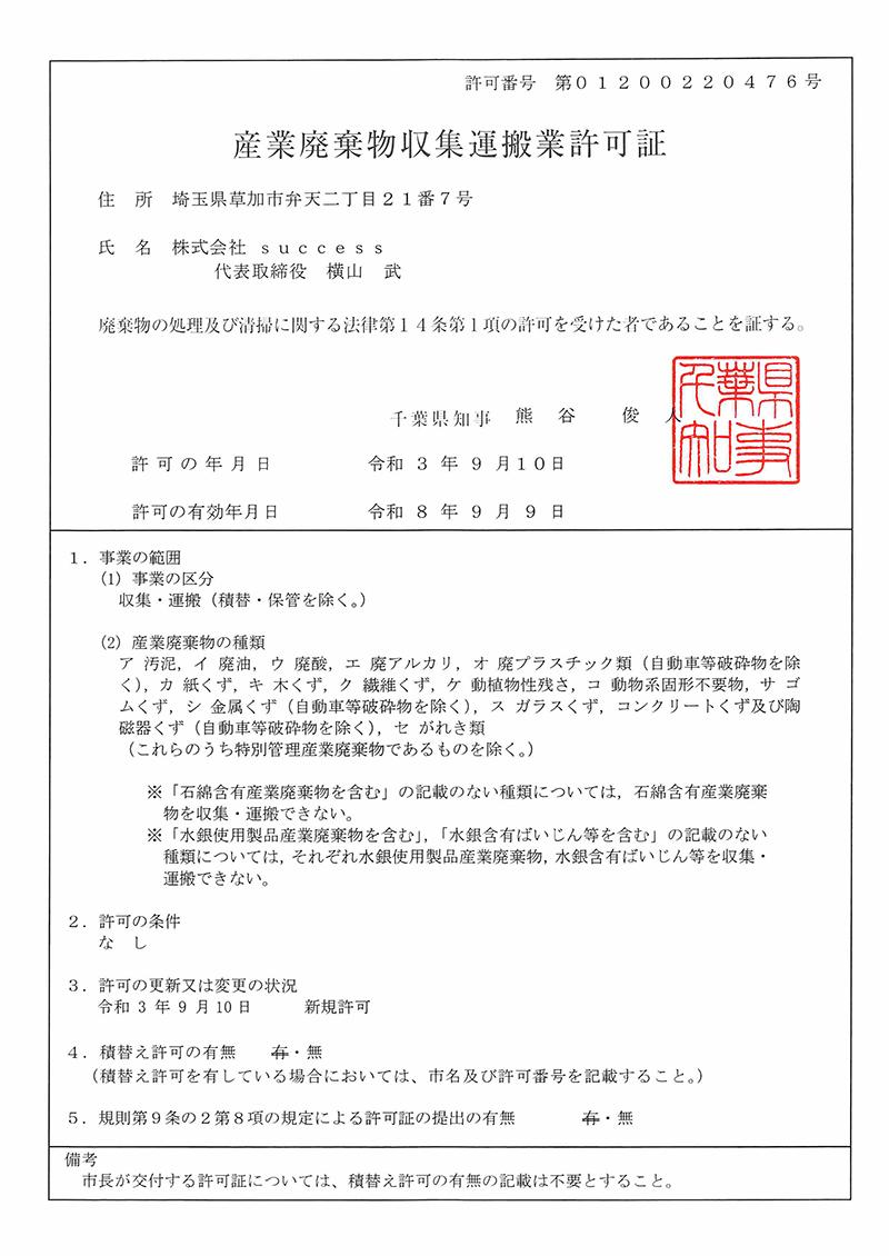 産業廃棄物収集運搬業許可証 千葉県知事 第01200220476