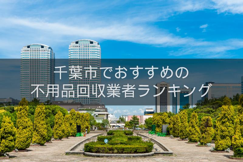 千葉市のおすすめの不用品回収業者人気ランキング10選【引越しや大掃除のあとに!】