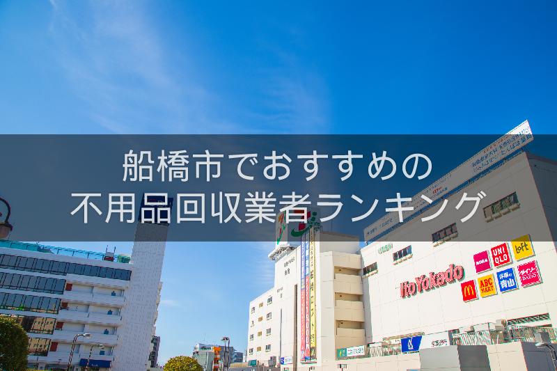船橋市のおすすめの不用品回収業者人気ランキング10選【引越しや大掃除のあとに!】