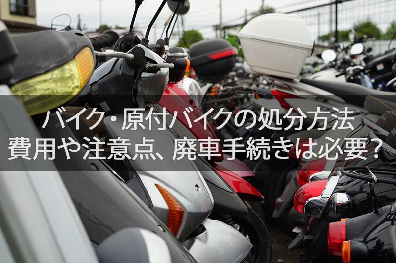 バイク処分