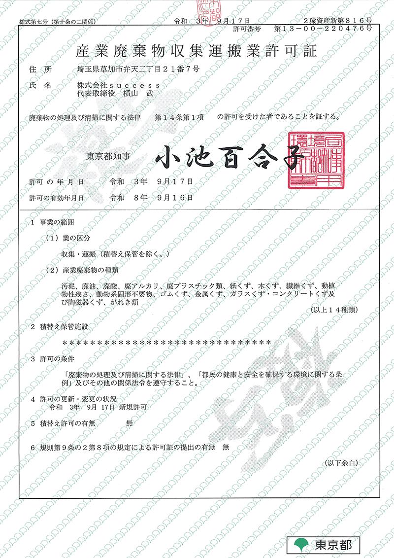 産業廃棄物収集運搬業許可証 東京都知事 第1300220476