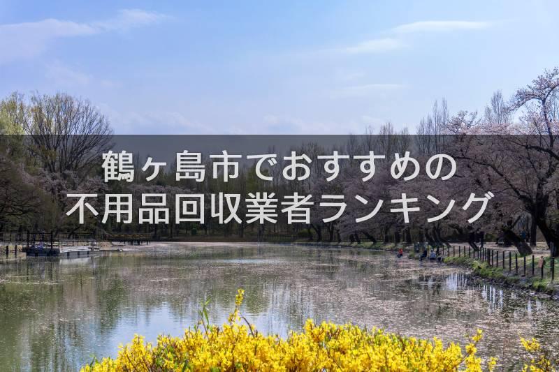 鶴ヶ島市アイキャッチ