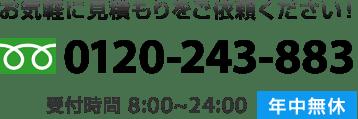 年中無休で回収相談受付中